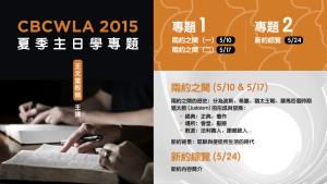 SundaySchool2015_Webgraphic_v1