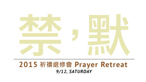 prayer_retreat_2015